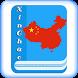 Tiếng Trung Giao Tiếp Thông Dụng (Tiếng Hoa) by TVN Global