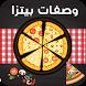 وصفات بيتزا بدون انترنت سهلة by ysaitapps