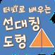 [스마트수학] 터치로 배우는 선대칭 도형 by 스마트수학