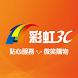 彩虹3c by PCSTORE(2)