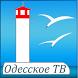 Одесское ТВ