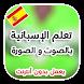 تعلم اللغة الإسبانية بدون نت by Taalom-al loghat