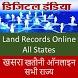 Land Records Online-Bhulekh by Insaf Digital