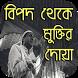 বিপদ থেকে মুক্তির দোয়া - Bipod Muktir Dua