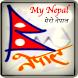 My Nepal: Nepali FM News Patro by Deepak Dhakal