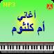 اغاني أم كلثوم mp3