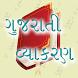 Gujarati Grammar by Bajarang Soft Solution
