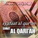 syafaat al qur'an surat Al Qaari'ah