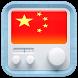 China Radio online free 2017