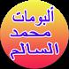 أفضل أغاني محمد السالم 2017 by Developerhalima