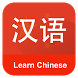 Learn Chinese Communication by BkiT Software | Từ điển - Ngoại ngữ