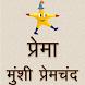 Prema by Munshi Premchand by Tinkutara