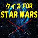 クイズ FOR STAR WARS by wada