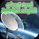 اخر ترددات القنوات الفضائية by appyouss