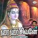 Hara Hara Sivanae by Sruthilaya Media