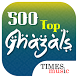 500 Top Ghazals by Times Music