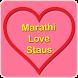 Marathi Love Status by JMK
