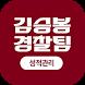 김승봉경찰팀 성적관리앱