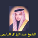 قران كريم - عبد الرزاق الدليمى by Quran recitors