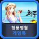 청풍명월 게임톡 by GAMETALK