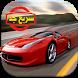 سباق سيارات - العاب السيارات by SmartApp Jad