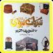 Tabarrukat-e-Nabvi PBUH by App Champ