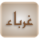Ghuraba غرباء اردو ناول by Ihya Os Sunnah