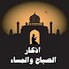 اذكار الصباح والمساء by Islam Gems