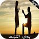 دعاء تيسير الزواج by Wasafat - وصفات