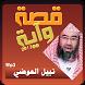 قصة وآية 2017 - نبيل العوضي by محاضرات - خطب - دروس - رمضان - Kareem