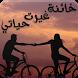 رواية خائنة غيرت حياتى - رواية رومانسية by riwayat 3arabia