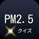 PM2.5のクイズ