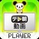 動画プレイヤー for テレ朝動画 by TV Asahi Corporation