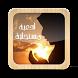 أدعية مستجابة إنشاء الله by whatsano