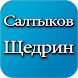 Аудио книга: Салтыков-Щедрин by Eduard Bobsterz