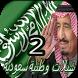 اجدد الشيلات الوطنية 2 by hr inc