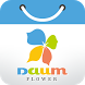 전국꽃배달 다음플라워 by (주)뉴런시스템