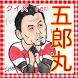 ラグビークイズ!五郎丸歩ファン検定 by RIKU