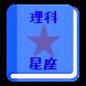 【無料】星座アプリ:絵を見て英語も覚えよう(男子用) by Smart Lab