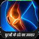 घुटनों के दर्द का उपचार by Extra Score Apps