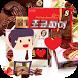 초코과자 퀴즈(빼빼로,발렌타인,화이트) by I Love Y.