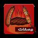 مطبخ عيد الاضحى ( بدون نت ) by Kasoft