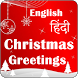 Christmas Greetings - English And Hindi