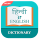 English to Hindi Dictionary by MoApps Mobile