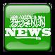 All Saudi Arabia News