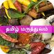 Tamil Maruthuvam தமிழ் மருத்துவம் by Suhi Apps