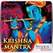 Krishna Mantra by Times Music