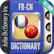 French Chinese Dictionary by Julia Dictionary Inc