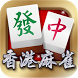 i.Game 13 Mahjong by Webineti Apps