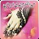 Eid ul Fitar Mehndi Designs by Modish Apps Inc.